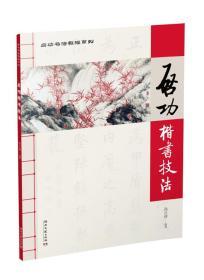 启功书法教程系列:启功楷书技法