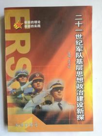 二十一世纪军队基层思想政治建设新探