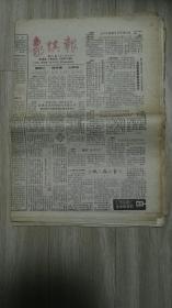 象棋报(1989年)131、133、134、135、136、137、138、139、140、141、145、147、151、152、154