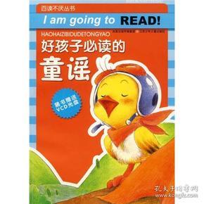 百读不厌丛书·好孩子必读的童谣 江苏少年儿童出版社 编绘 江苏少年儿童出版社 9787534642081