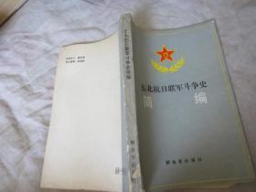 东北抗日联军斗争史简编