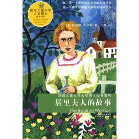 居里夫人的故事 居里夫人的故事 (英)埃列娜·杜尔利 著二粟 译 著作 儿童文学 少儿 江苏少年儿童出版社 全新正版