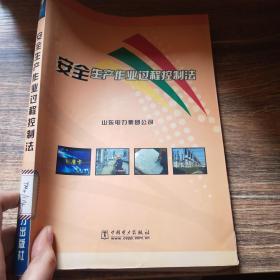 安全生产作业过程控制法
