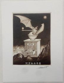 捷克酸刻铜版画蝙蝠与手摇咖啡机
