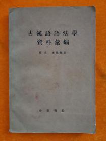 古汉语语法学资料汇编