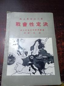 第二次世界大战决定性会战(1977年初版)