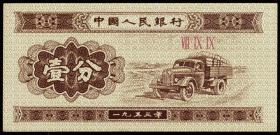纸分币—1分纸分币  冠号799  ⅦⅨⅨ  1