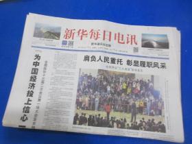 新华每日电讯/2019年/3月/10日/新生儿生日纪念收藏