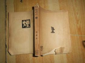 屠格涅夫选集、、 烟 【1950年版本
