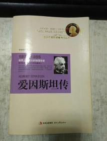 诺贝尔奖获奖者传记丛书:爱因斯坦传