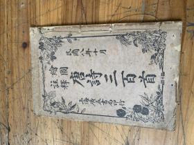 3826:民国八年 绘图注释 唐诗三百首   卷三