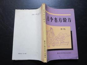 中医类:古今名方验方