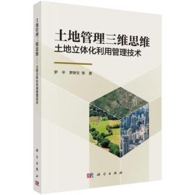 土地管理三维思维土地立体化利用管理技术