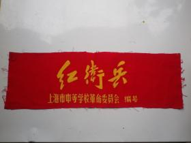 红卫兵   文革红布袖章:上海学校革命