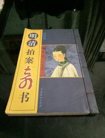 明清拍案奇书(插图版)线装书 第一卷  《九命奇冤》上
