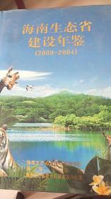 海南生态省建设年鉴(2000-2004)