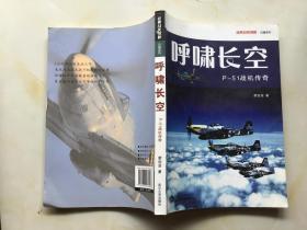 经典战史回眸抗战系列 呼啸长空:P-51战机传奇(内页干净  无笔记)