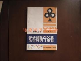 桥牌丛书:续桥牌防守杀着(正版)