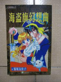 饭坂友佳子漫画:《海盗旗幻想曲》 全一册