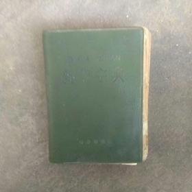 1971年,新华字典