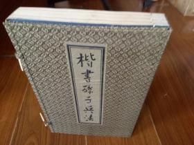 楷书孙子兵法(全4册)