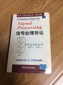 信号处理导论