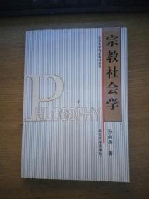 北京大学哲学教材系列 宗教社会学