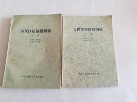 古代汉语讲授纲要(上下册)