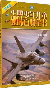 中国少年儿童趣味百科全书;军事篇(四色)