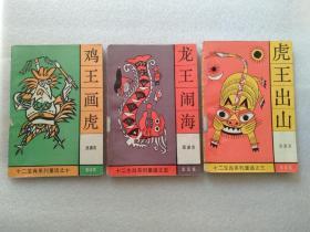 十二生肖系列童话:《龙王闹海》《鸡王画虎》《虎王出山》【3本合售】