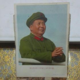 宣传画  敬祝我们伟大的领袖毛主席万寿无疆 12.5×17.5