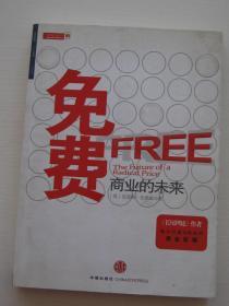 免费:商业的未来【私藏品好,内页干净】