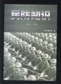 民防知识 (修订本)
