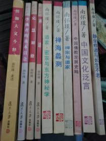 南怀瑾作品系列:禅宗与道家,中国文化泛言,楞严大义今释等10本合售