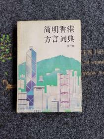 简明香港方言词典