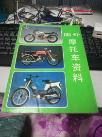 国外摩托车资料