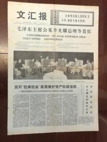 文革版·《文汇报》1976年5月13日·1-2版·2开·要点:毛泽东会见李光耀总理· 2版1幅宣传画2幅照片·上钢五厂工人理论队伍的调查报告
