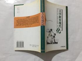 大学教育现代化【21世纪大学教育发展趋势丛书】