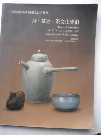 2007.12月《上海嘉泰首届中国茶文化拍卖:茶.茶器.茶文化专拍》拍卖