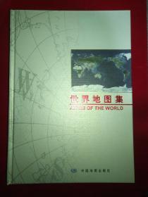 世界地图集【大16开精装,2005年版】