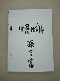 早期  中医验方编 共 53页  16开(内有大量治病验方)