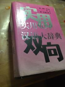 实用双向汉语大词典(品相见图)