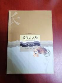长江古人类