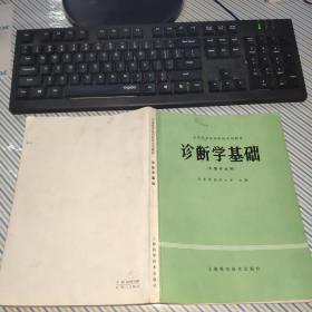 诊断学基础  中医专业用 C1.5