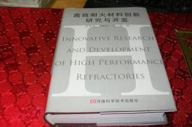 高效耐火材料创新研究与开发