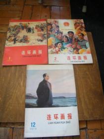 连环画报1975年1,2,12期(3本合售,8-85品)