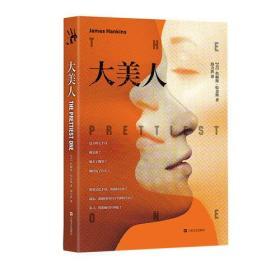 新书--大美人