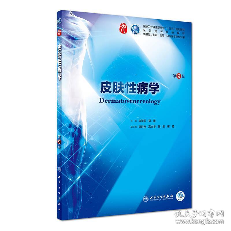 皮肤性病学第九9版/本科临床/ 张学军 郑捷著 人民卫生出版社