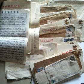 书信  带邮票37封