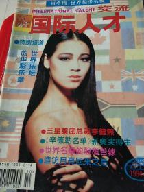 国际人才交流   月刊